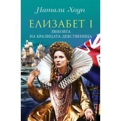 Елизабет І. Любовта на Кралицата-девственица