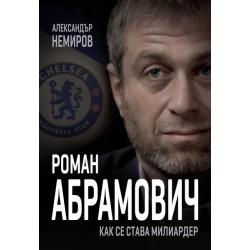 Роман Абрамович. Как се става милиардер?