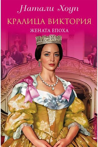 Кралица Виктория. Жената-епоха