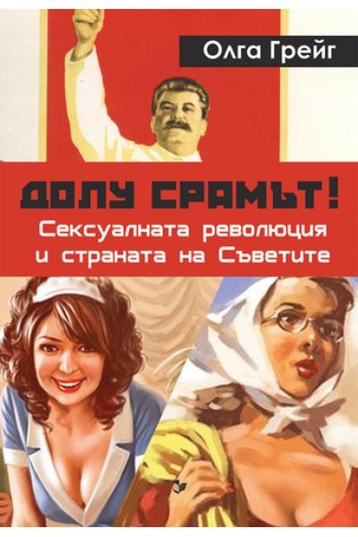 Долу срамът! Сексуалната революция и страната на Съветите