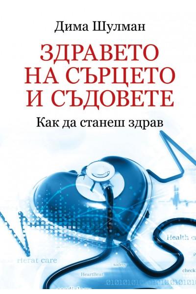 Болести на кръвоносните съдове. Как да станеш здрав