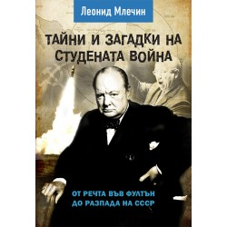 ТАЙНИ И ЗАГАДКИ НА СТУДЕНАТА ВОЙНА - От речта във Фултън до разпада на СССР