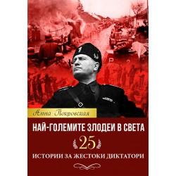 Най-големите злодеи в света. 25 истории за жестоки диктатори