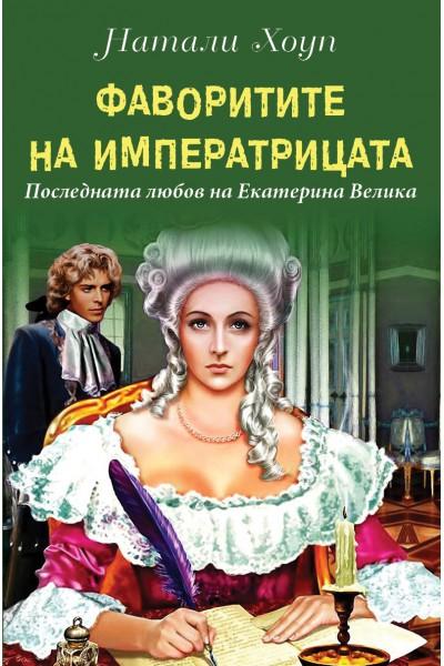 Фаворитите на императрицата. Последната любов на Екатерина Велика