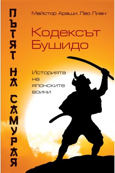 Пътят на самурая. Кодексът Бушидо.  Историята на японските воини