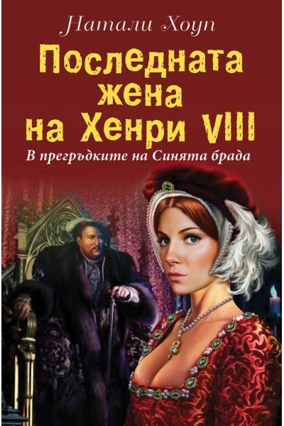 Последната жена на Хенри VІІІ. В прегръдките на Синята брада