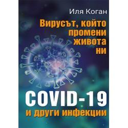 Вирусът, който промени живота ни. COVID-19 и други инфекции