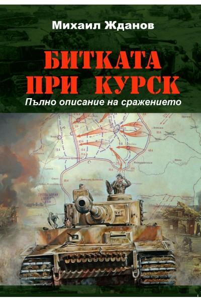 Битката при Курск. Пълно описание на сражението
