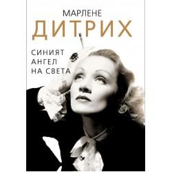 Марлене Дитрих. Синият ангел на света