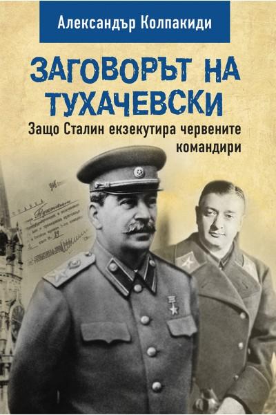 Заговорът на Тухачевски. Защо Сталин екзекутира червените командири