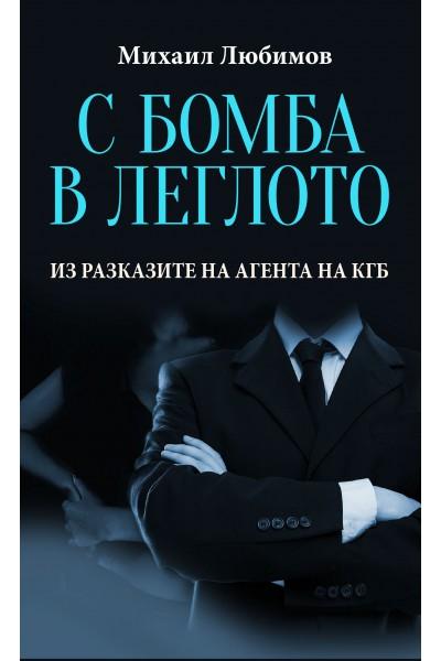 С БОМБА В ЛЕГЛОТО. ИЗ РАЗКАЗИТЕ НА АГЕНТА НА КГБ