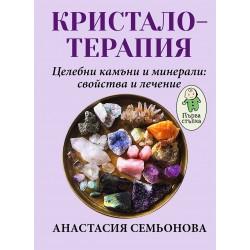 Кристалотерапия. Целебни камъни и минерали: свойства и лечение