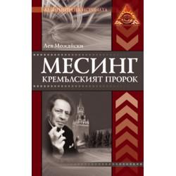 Месинг. Кремълският пророк