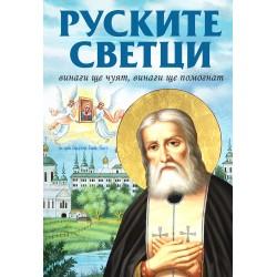 Руските светци: винаги ще чуят, винаги ще помогнат.