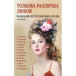 Толкова различна любов. Разкази от руски писатели. Антология