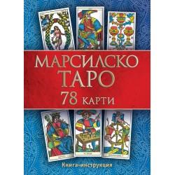 МАРСИЛСКО ТАРО 78 карти
