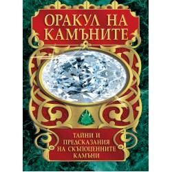 ОРАКУЛ НА КАМЪНИТЕ. 36 карти Символи Гадания Предсказания