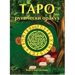 ТАРО РУНИЧЕСКИ ОРАКУЛ 57 карти