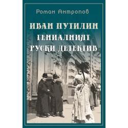ИВАН ПУТИЛИН. ГЕНИАЛНИЯТ РУСКИ ДЕТЕКТИВ