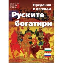 Руските богатири