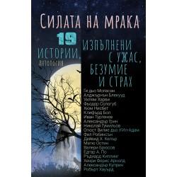 Силата на мрака. 19 истории, изпълнени с ужас безумие и страх Антология