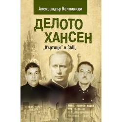 """ДЕЛОТО ХАНСЕН """"КЪРТИЦИ"""" В САЩ"""