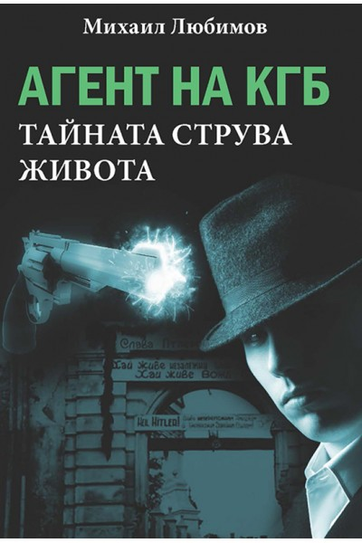 АГЕНТ НА КГБ. ТАЙНАТА СТРУВА ЖИВОТА
