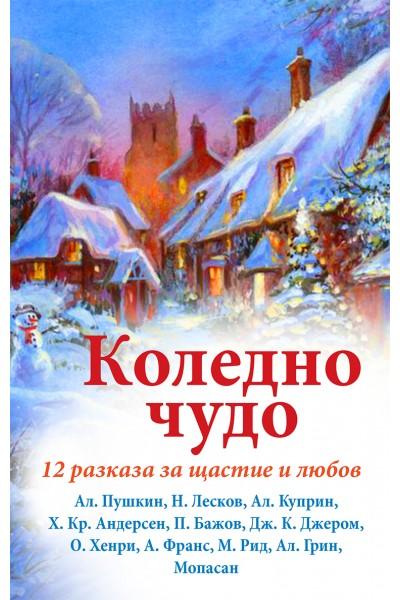 Коледно чудо 12 разказа от цял свят. Сборник