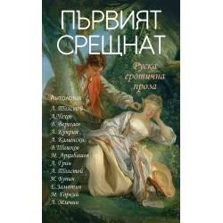ПЪРВИЯТ СРЕЩНАТ Руска еротична проза