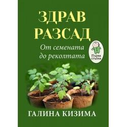 Здрав разсад От семената до реколтата