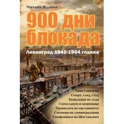 900 дни блокада. Ленинград 1941-1944 година