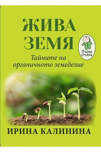 ЖИВА ЗЕМЯ Тайните на органичното земеделие