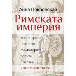 Римската империя: легионерите, цезарите, гладиаторите, робите, Спартак, християнството