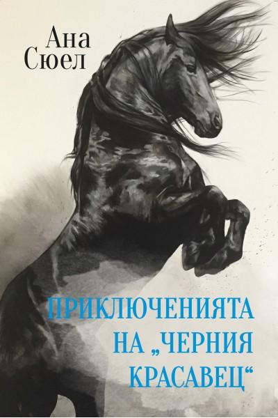 """Приключенията на """"Черният красавец"""""""