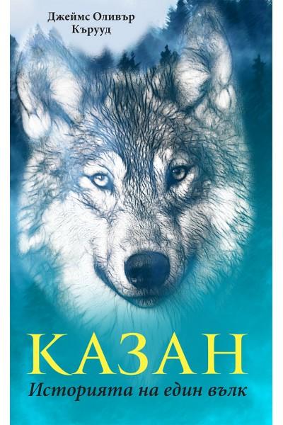 КАЗАН Историята  на един вълк