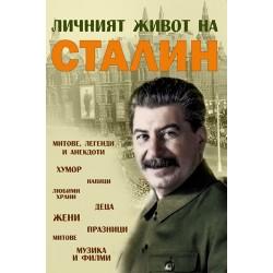 Личният живот на Йосиф Сталин: митове, легенди и анекдоти