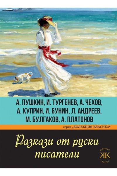 РАЗКАЗИ ОТ РУСКИ ПИСАТЕЛИ