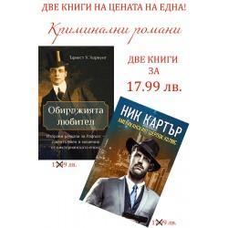Криминални романи