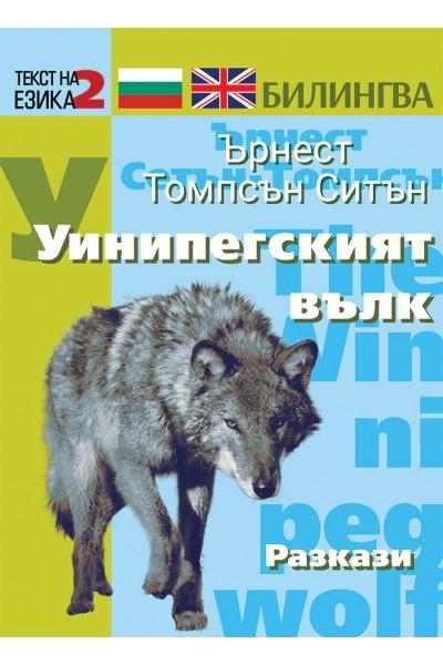 Уинипегският вълк. Разкази