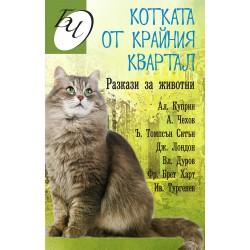 Котката от крайния квартал. Разкази за животни