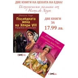 Исторически романи от Натали Хоуп