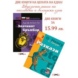Двуезични книги на английски и български език