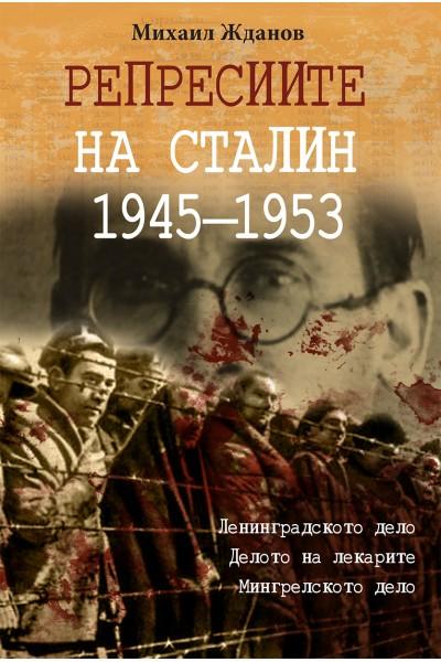 РЕПРЕСИИТЕ НА СТАЛИН 1945–1953