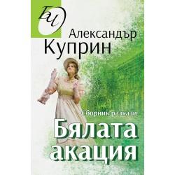 БЯЛАТА АКАЦИЯ - сборник разкази