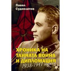 ХРОНИКА НА ТАЙНАТА ВОЙНА И ДИПЛОМАЦИЯ.  1938-1941 ГОДИНА.