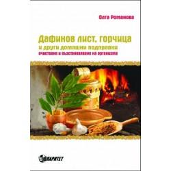 Дафинов лист, горчица и други домашни подправки
