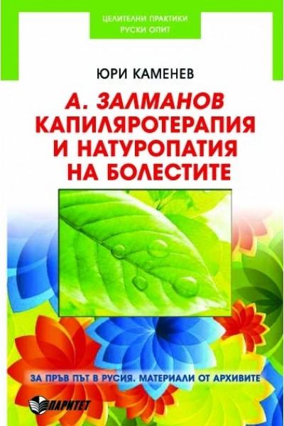 А. Залманов. Капиляротерапия и натуропатия на болестите