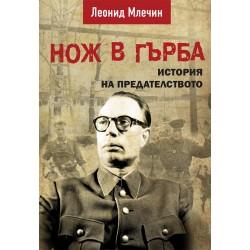 НОЖ В ГЪРБА. История на предателството