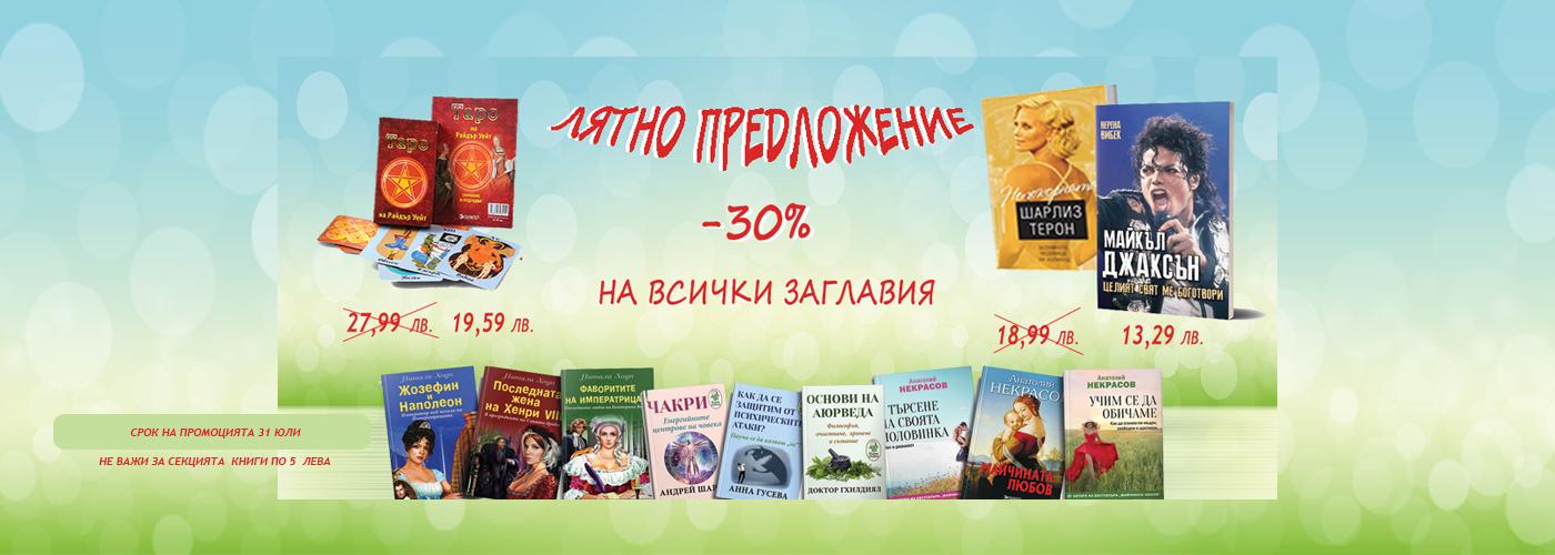 Книги 30%