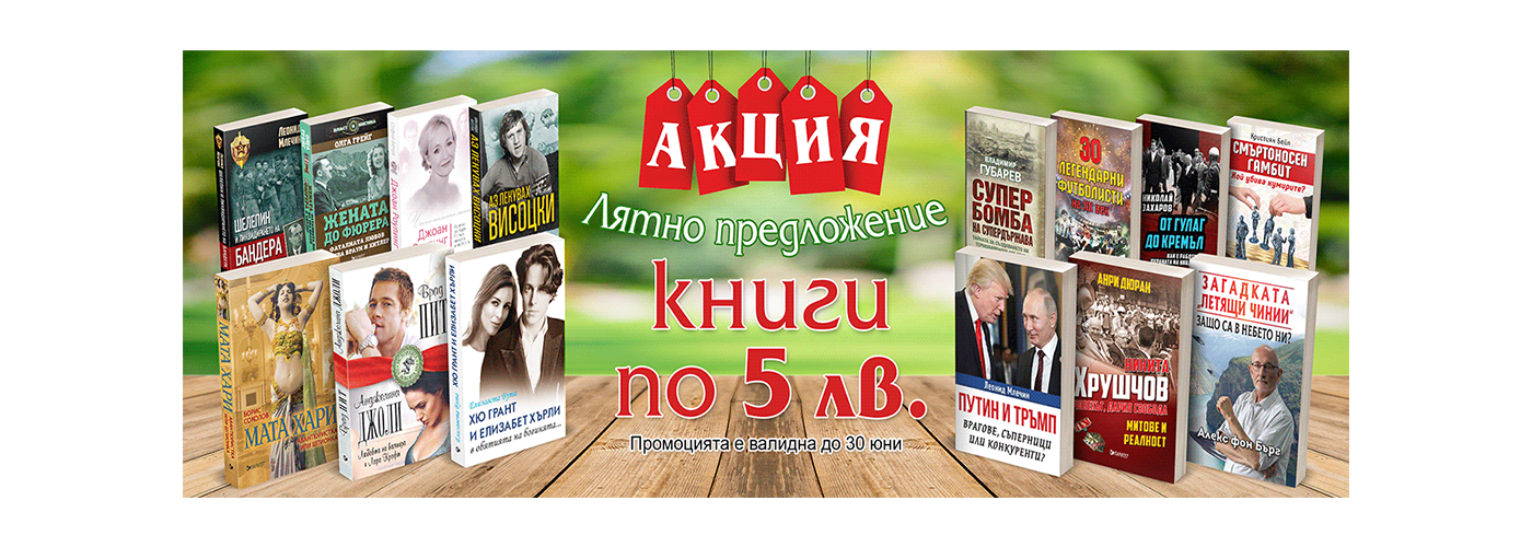 Книги за 5 лв.